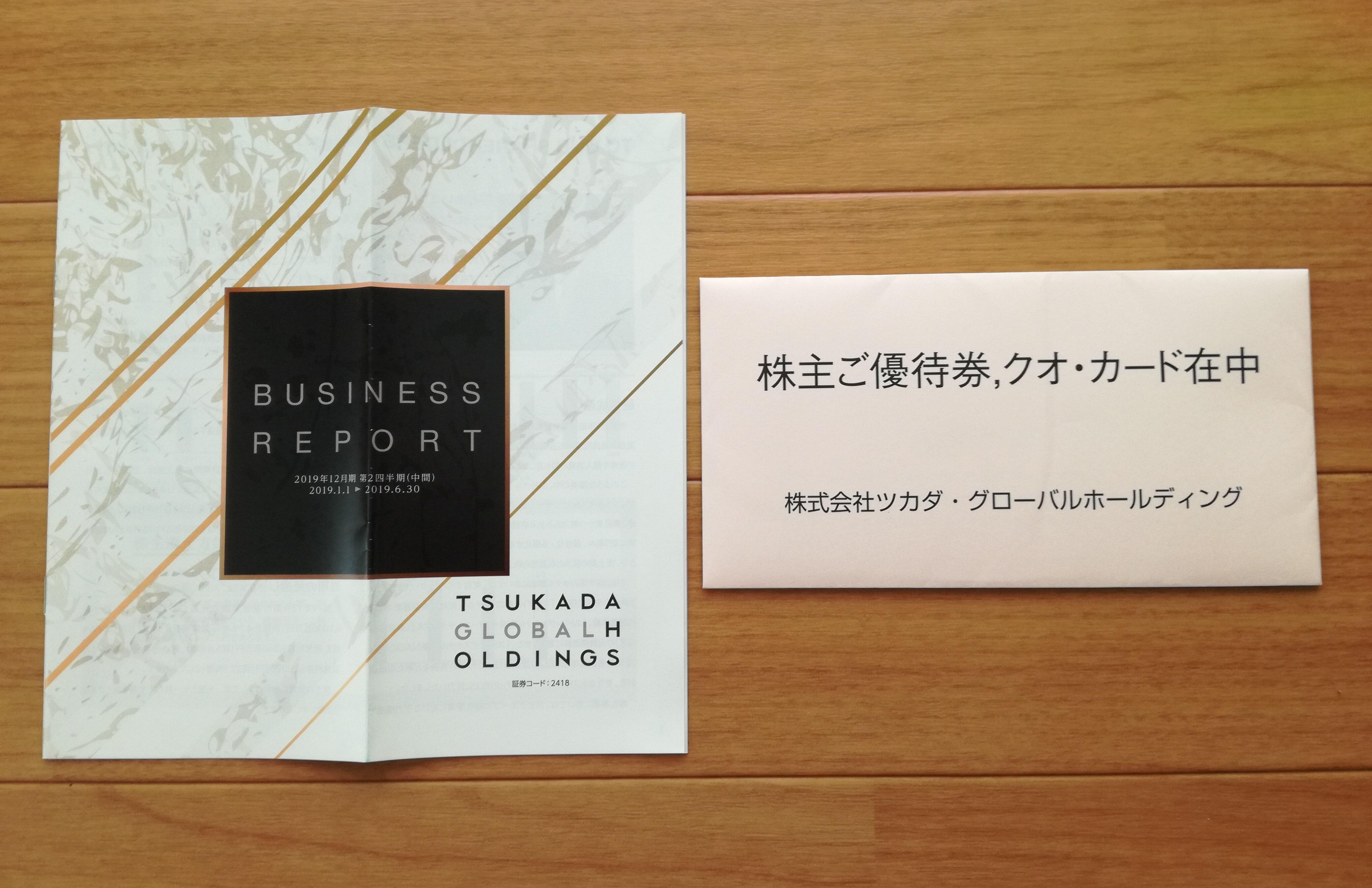 ツカダ・グローバルホールディング(2418)の年2回の株主優待クオカード500円が到着!