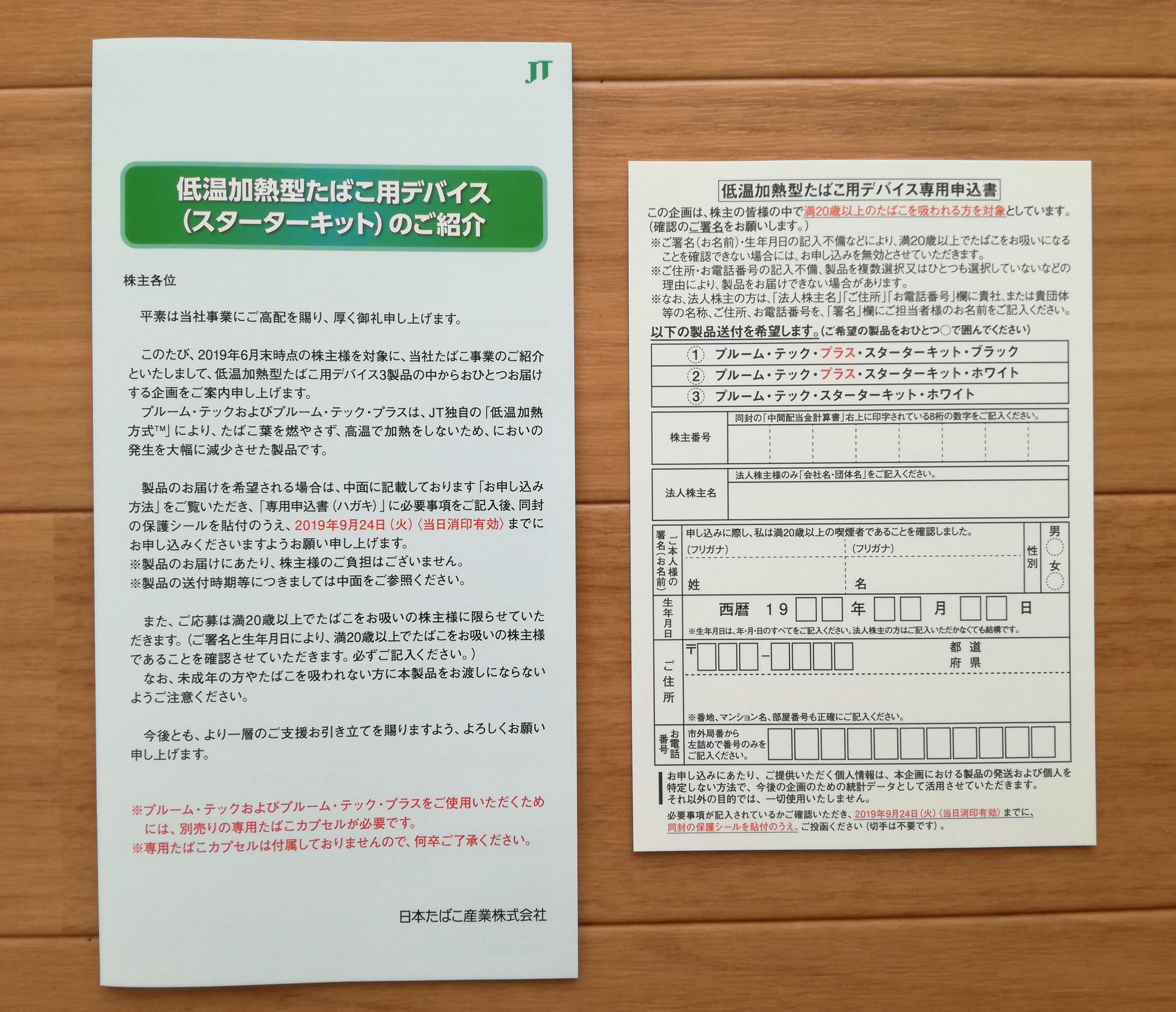 含み損は20万円目前!日本たばこ産業/JT(2914)から中間配当金と隠れ優待申込書が到着!
