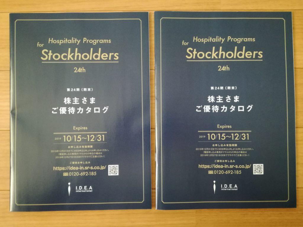 2名義合計で18,000ポイント!イデアインターナショナル(3140)から株主優待カタログが到着!