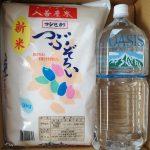 含み損1万以上の田中精密工業(7218)から株主優待の富山県入善産コシヒカリ新米と天然水が到着!