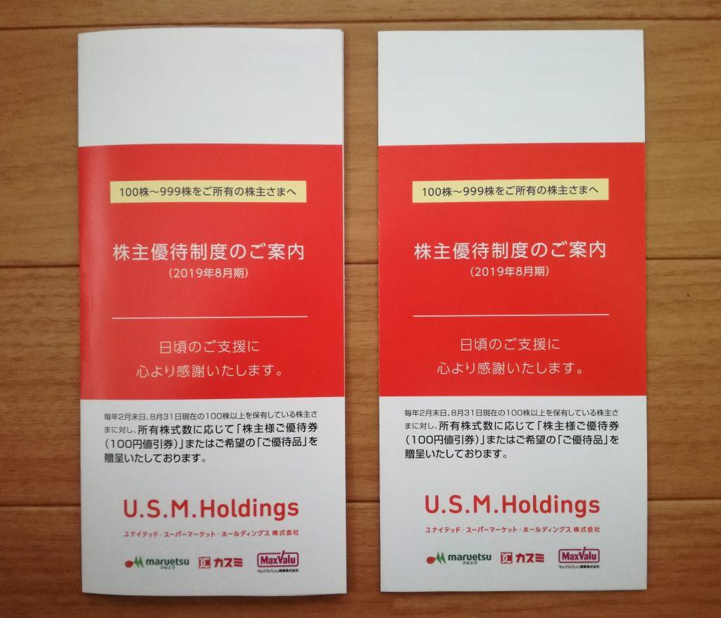 お米・梅干銘柄として保有中のユナイテッド・スーパーマーケット・ホールディングス(3222)の株主優待案内が2名義分到着!