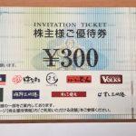含み益16万円の吉野家ホールディングス(9861)から株主優待券3,000円分が到着!