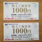 含み損3万円超のジーフット(2686)から株主優待券が2名義分で2,000円分到着!