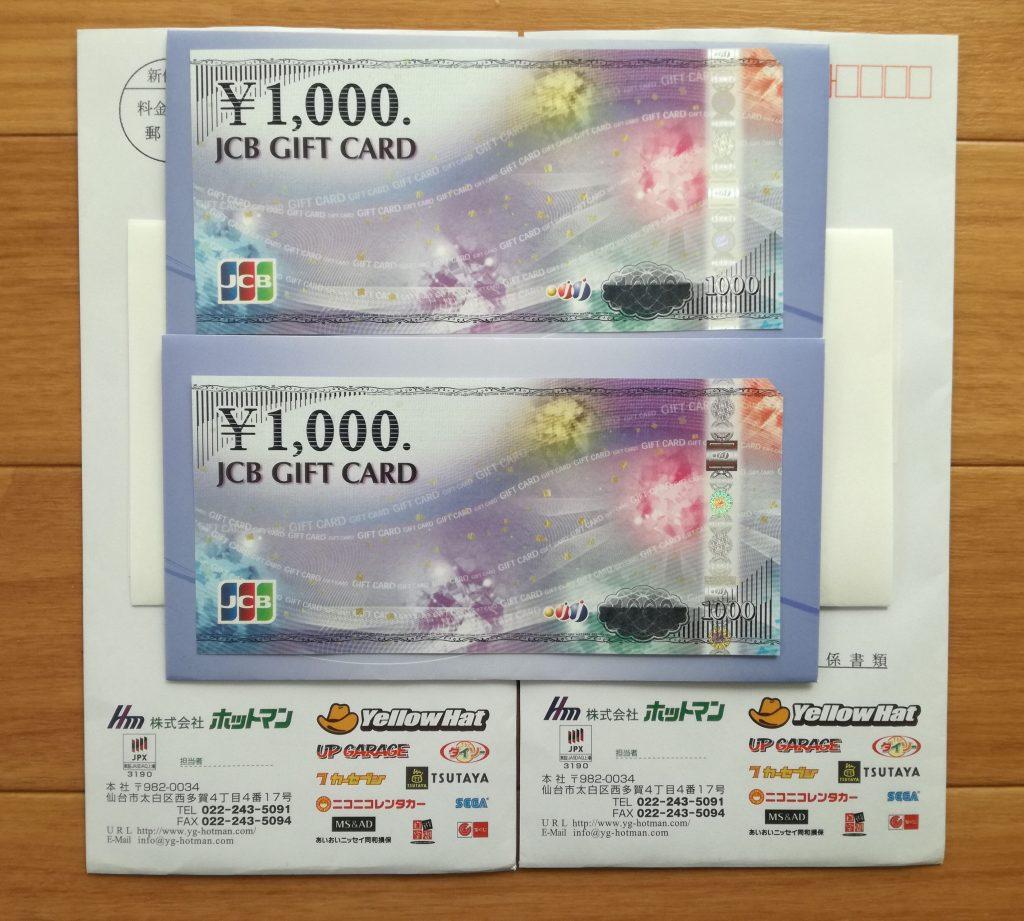 ホットマン(3190)から株主優待のJCBギフトカード1,000円が2名義分到着!