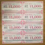 含み益8万円弱のSFPホールディングス(3198)の株主優待券が2名義で8,000円分到着!