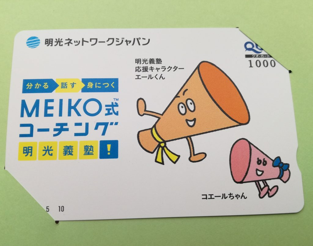 含み損3万円弱の明光ネットワークジャパン(4668)から株主優待のクオカード1,000円分が到着!