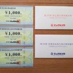 2年以上の長期継続保有のビックカメラ(3048)から株主優待券3,000円分到着!