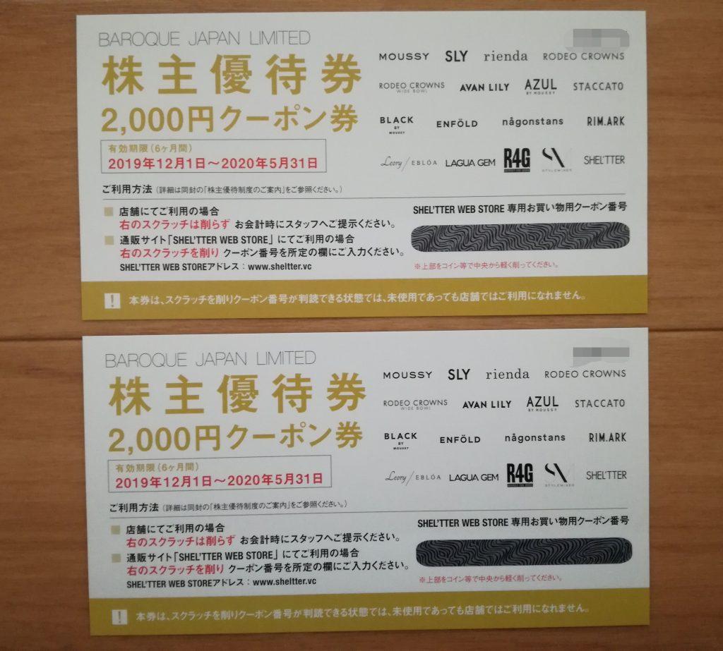 含み損3万円超!バロックジャパンリミテッド(3548)から株主優待券が2,000円×2名義分到着!