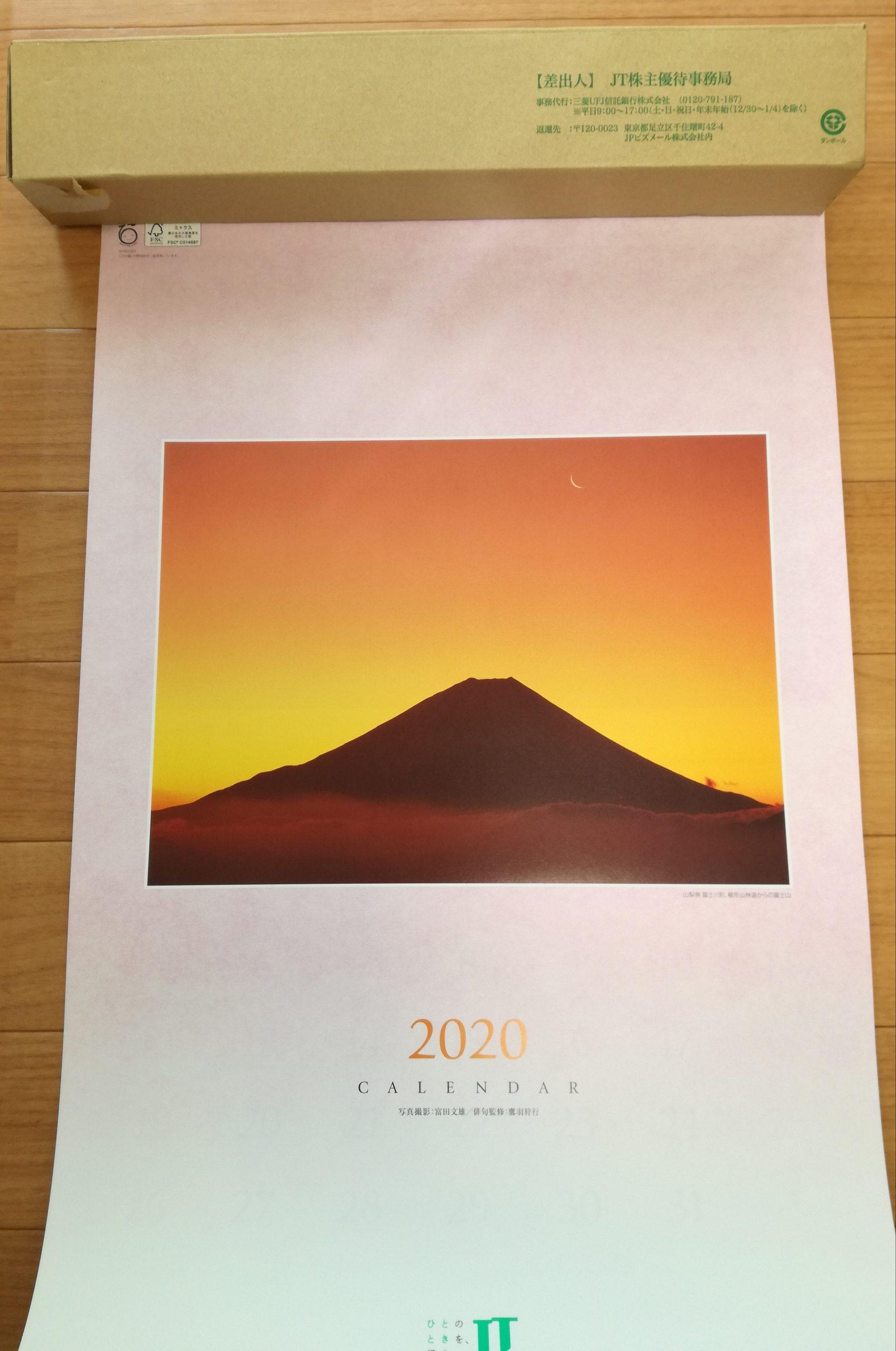 含み損12万円の日本たばこ産業/JT(2914)から隠れ優待のカレンダーが到着!