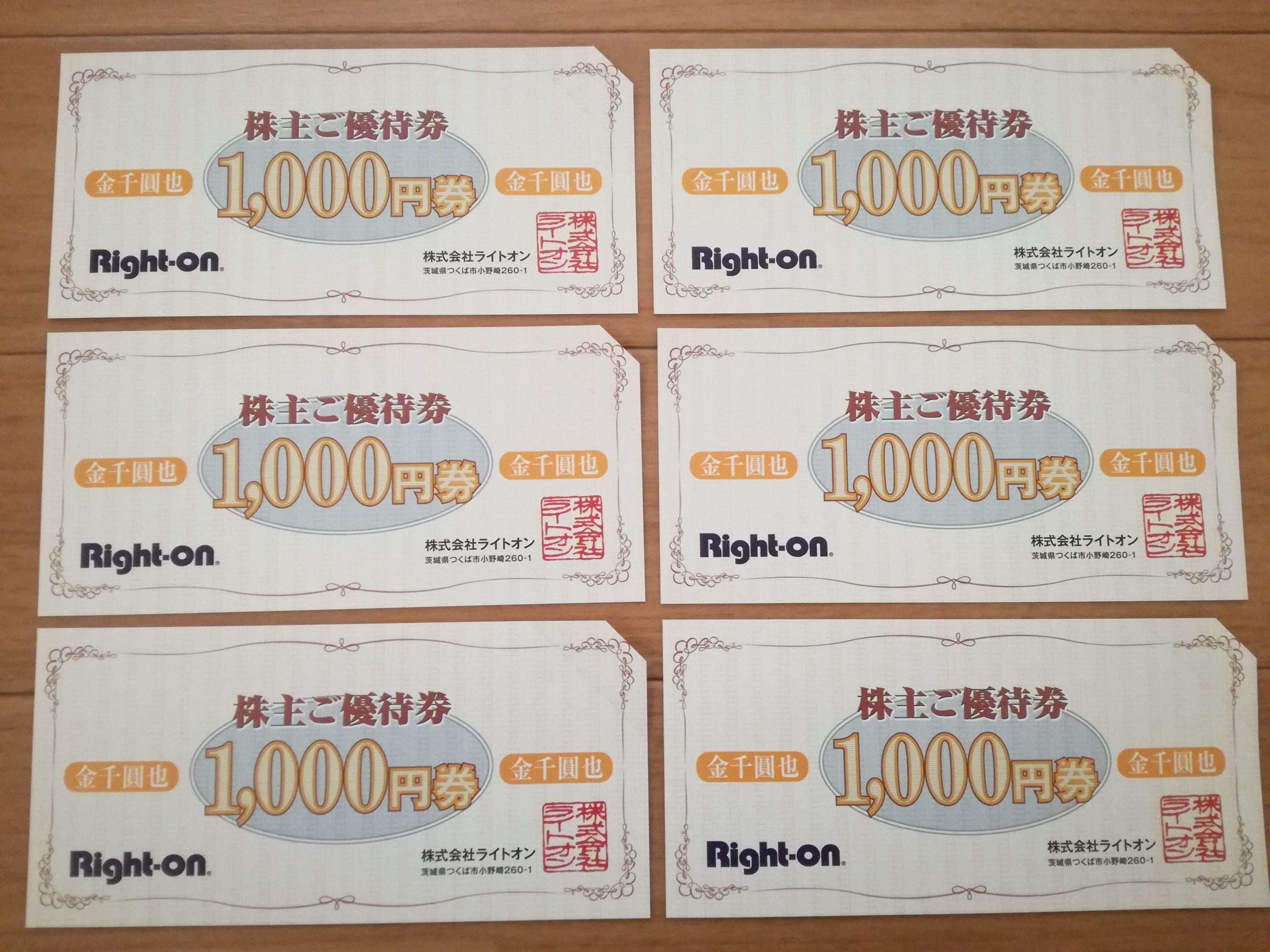株価低迷中のライトオン(7445)の株主優待券が2名義分で6,000円分到着!