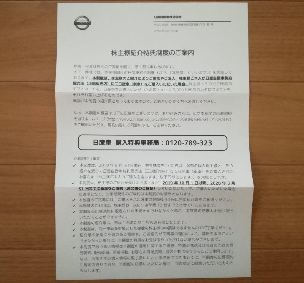 含み損26万円で減配の日産自動車(7201)から配当金と株主優待案内が到着!