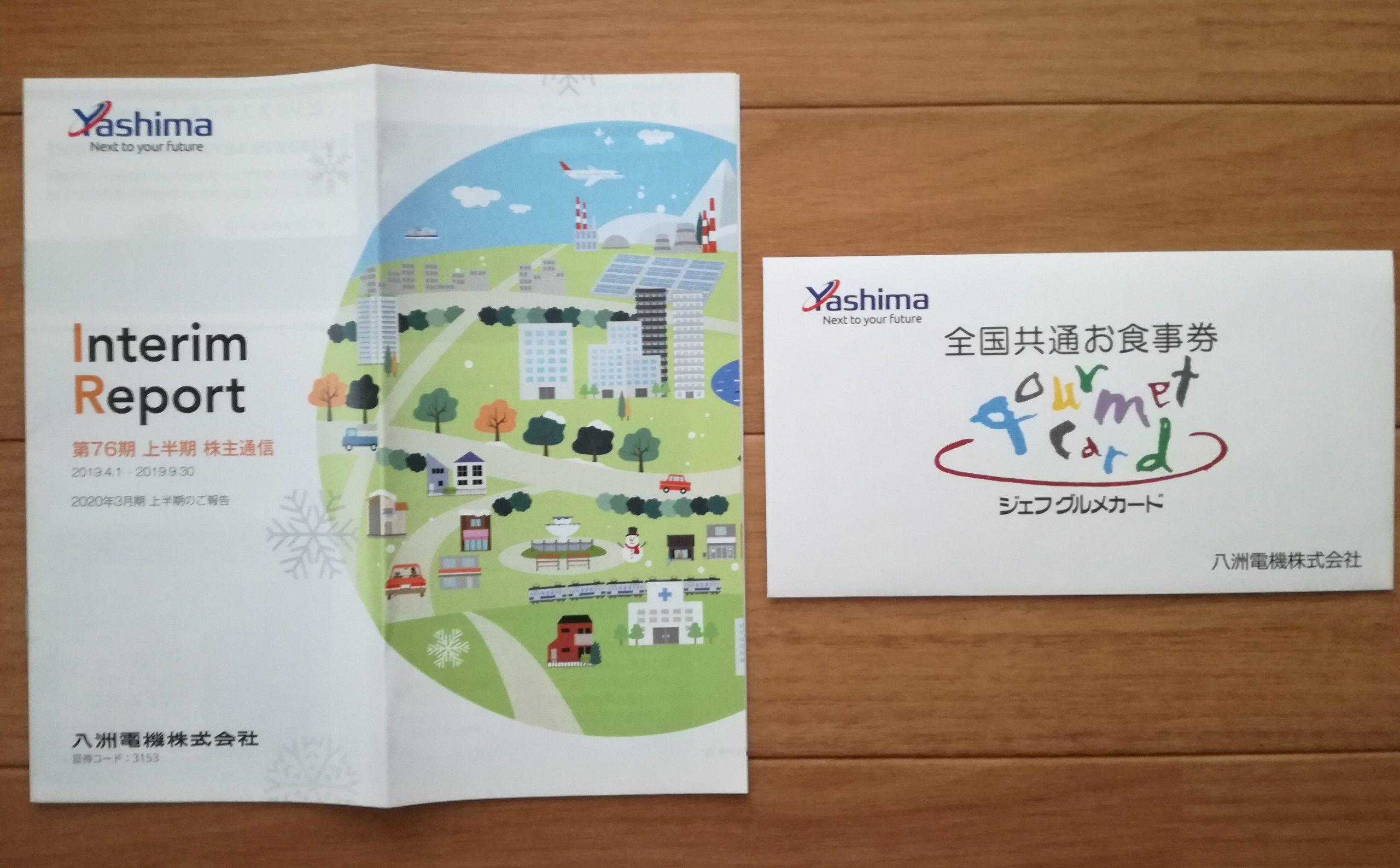 八 洲 電機 株式 会社