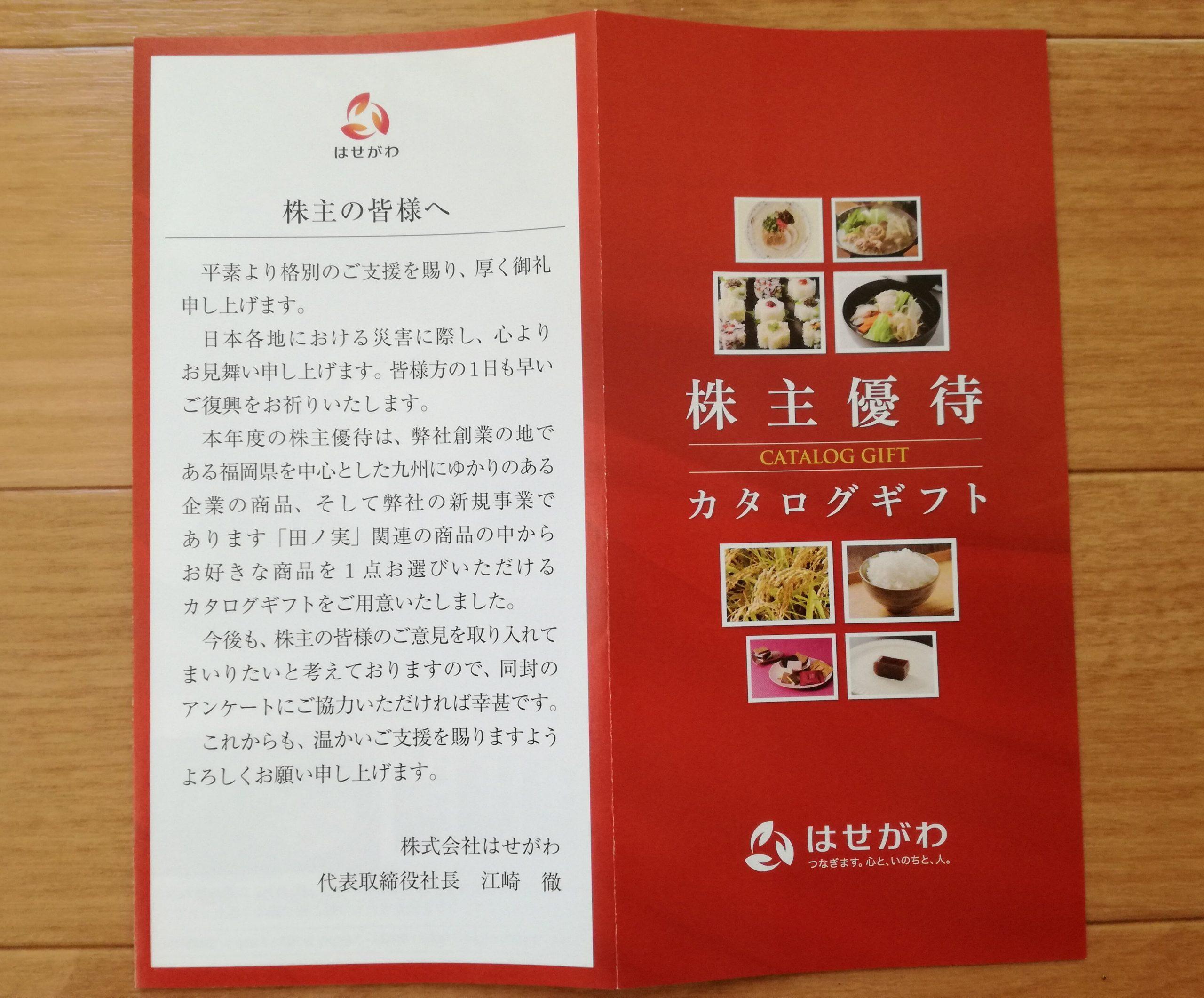 はせがわ(8230)の株主優待カタログギフト到着!子会社である田ノ実の商品が中心です