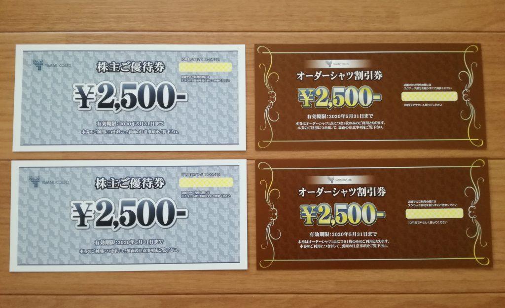 毎回2,500円のワイシャツ2枚を無料購入 山喜(3598)から株主優待券が2名義分到着!