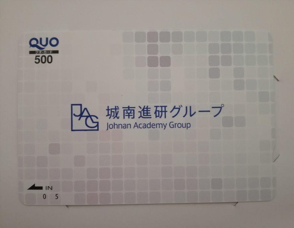 含み損1万超の城南進学研究社(4720)から年2回もらえる株主優待クオカード500円が到着!