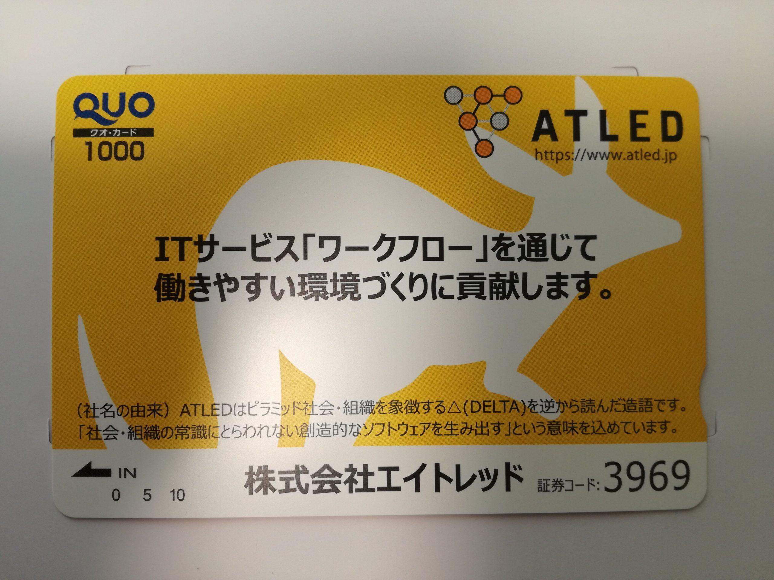 利確し損ねたエイトレッド(3969)から年2回もらえる株主優待クオカード1,000円分が到着!