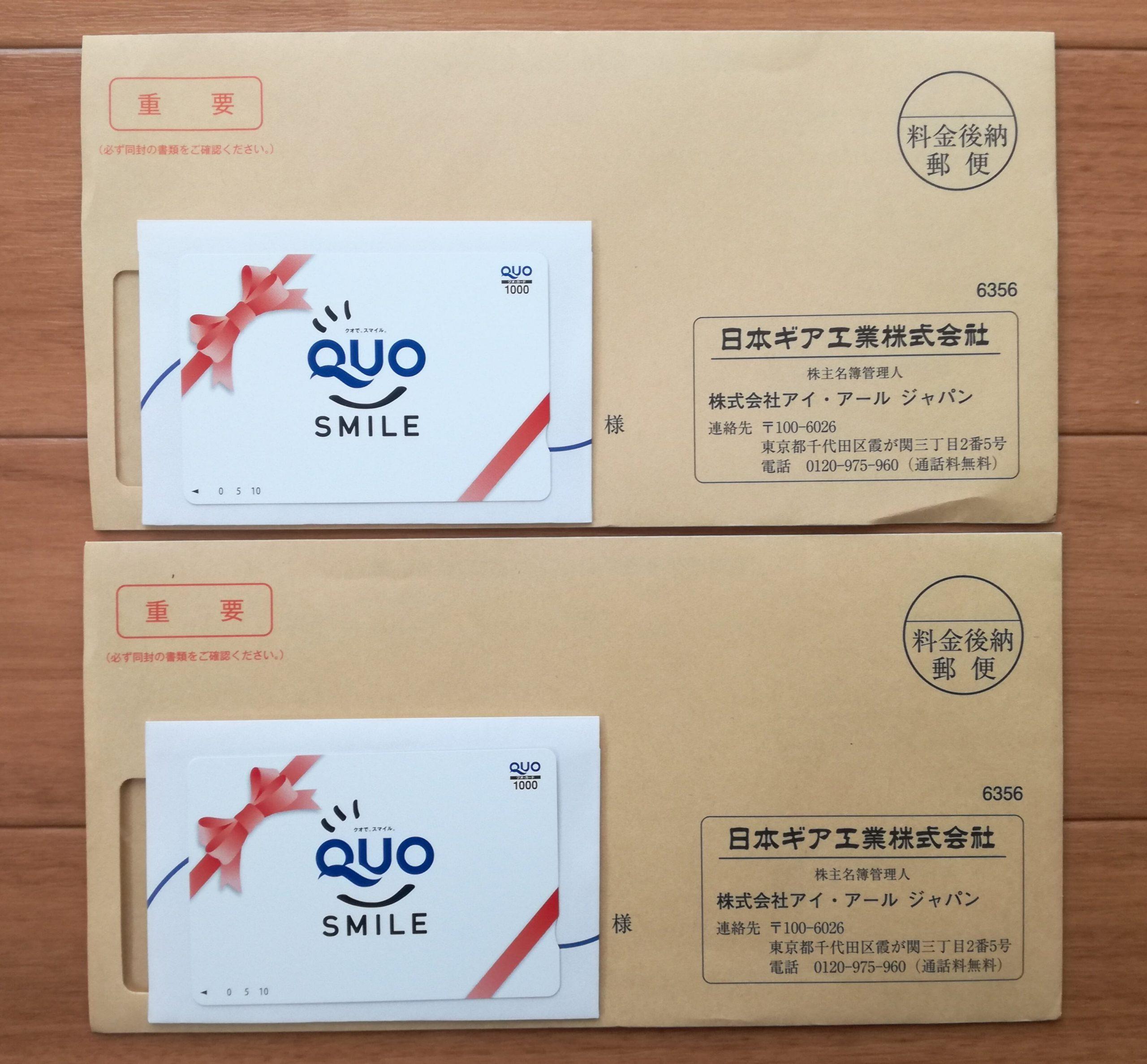 株主優待廃止で最後となった日本ギア工業(6356)の株主優待クオカード1,000円が2名義分届きました!