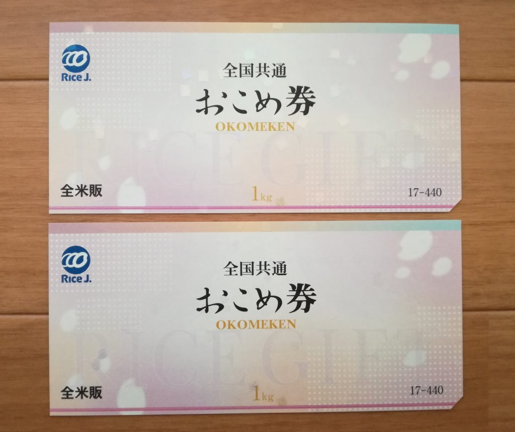 無配の海帆(3133)から株主優待で選択したおこめ券2枚が到着!