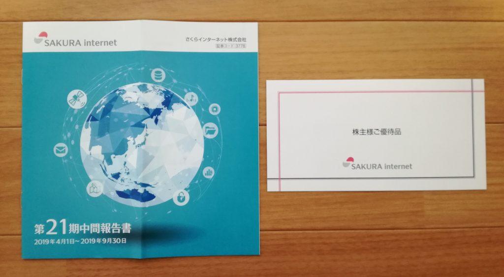 含み損脱出間近のさくらインターネット(3778)から年2回の株主優待クオカード500円分が到着!