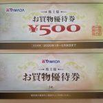 NISAで長期継続保有中のヤマダ電機(9831)から株主優待券2,500円分が2名義分到着!