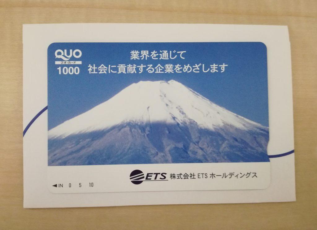 含み益3万円超のETSホールディングス(1789)から株主優待クオカード1,000円分が到着!