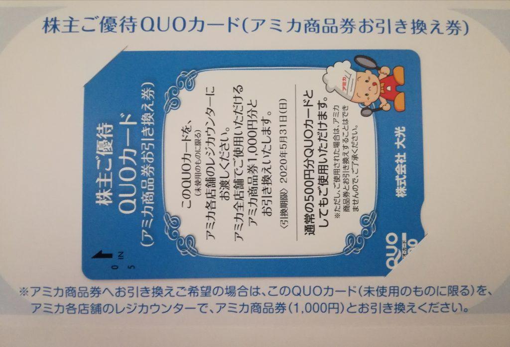 含み損2万円超の大光(3160)から株主優待クオカード500円が到着!