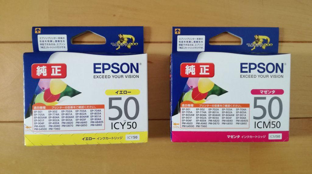 ヤマダ電機(9831)の株主優待券を使用しプリンタのインクをお得に購入しました!