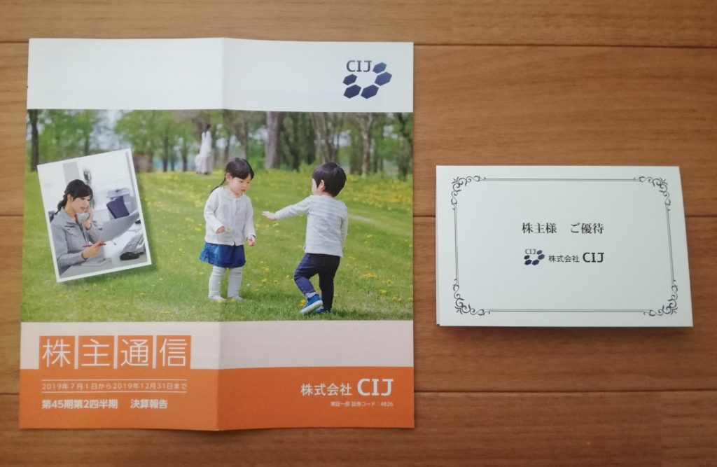 1年以上継続保有縛りあり!含み益2万円弱のCIJ(4826)から500円の株主優待クオカード到着!