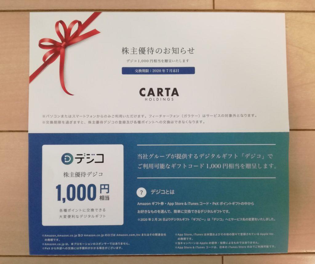CARTA HOLDINGS(3688)の株主優待デジコ1,000円相当が到着!Amazonギフト券と交換します!