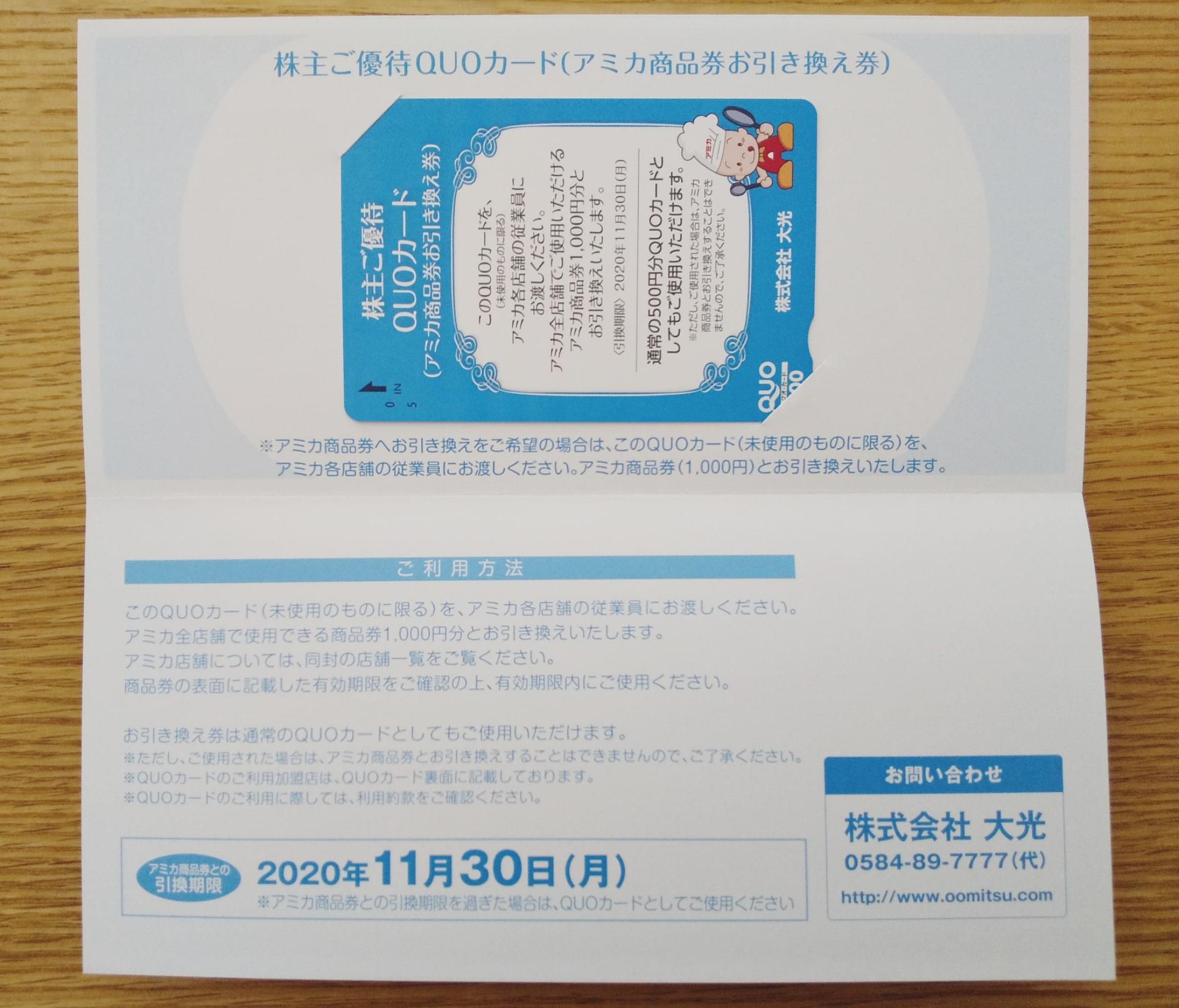 アミカ商品券への交換で利回りアップ!大光(3160)から株主優待クオカード500円が到着!