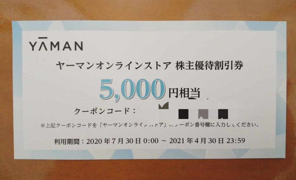 私が売ってから株価急騰のヤーマン(6630)の株主優待券で注文した化粧品が到着!