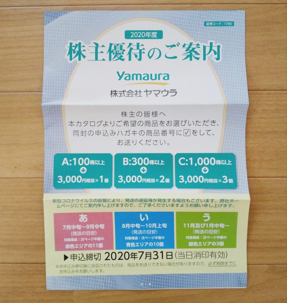 含み益2万円以上のヤマウラ(1780)から株主優待で選んだ「豆乳アイスクリームセット」が到着!