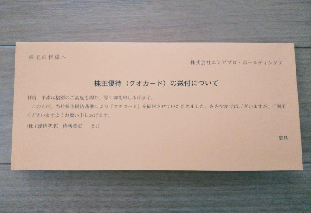 1年以上継続保有必要 エンビプロ・ホールディングス(5698)から株主優待のクオカード2,000円分が到着!