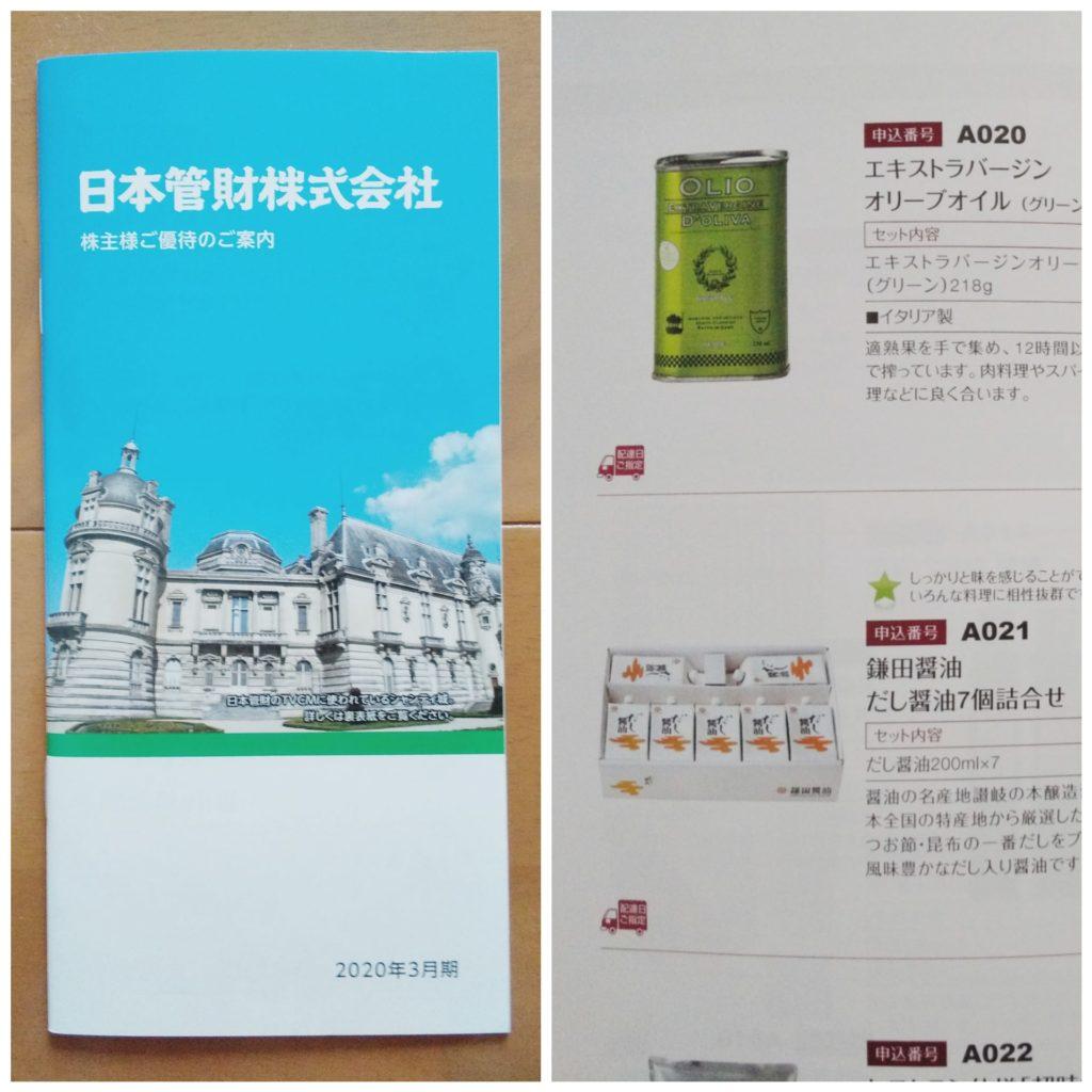 日本管財(9728)から株主優待カタログギフトで選んだオリーブオイルが到着!