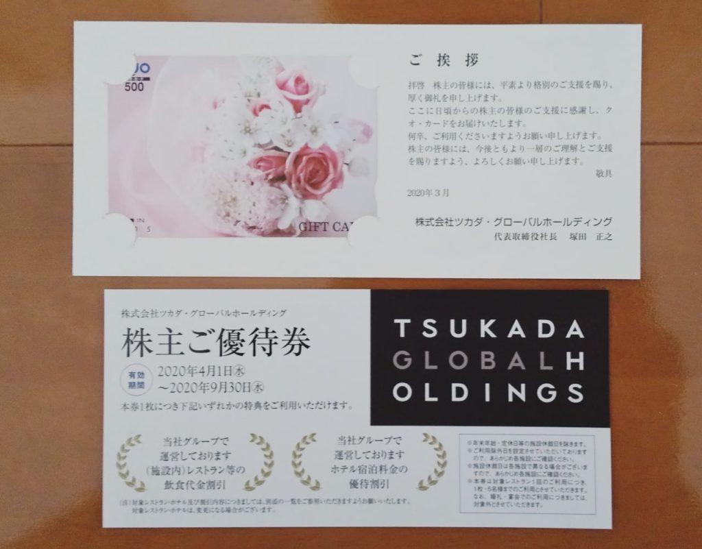 株主優待クオカード廃止 ツカダ・グローバルホールディング(2418)の株主優待クオカード500円が到着!