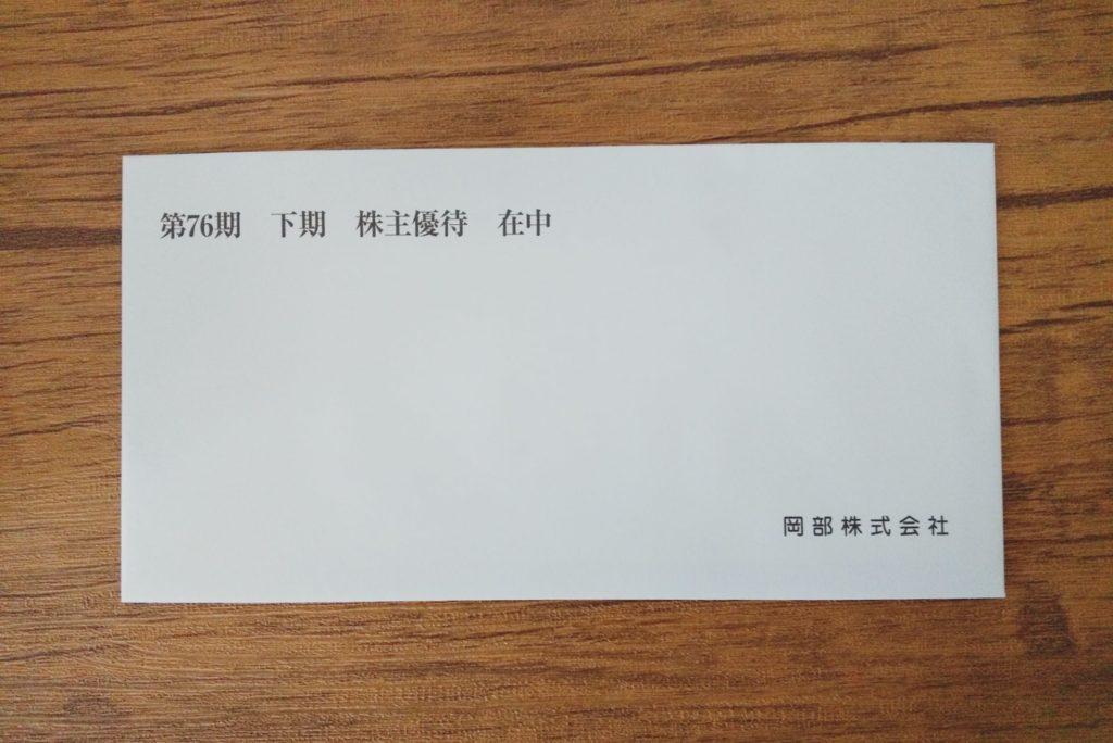 配当+優待利回りは3%超の岡部(5959)から株主優待クオカード500円が到着!