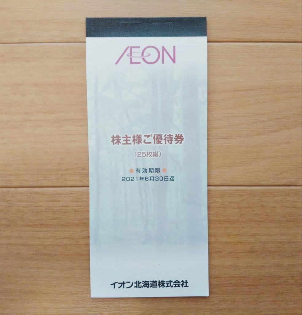 コロナショック時に売却 イオン北海道(7512)の株主優待券2,500円分が到着!