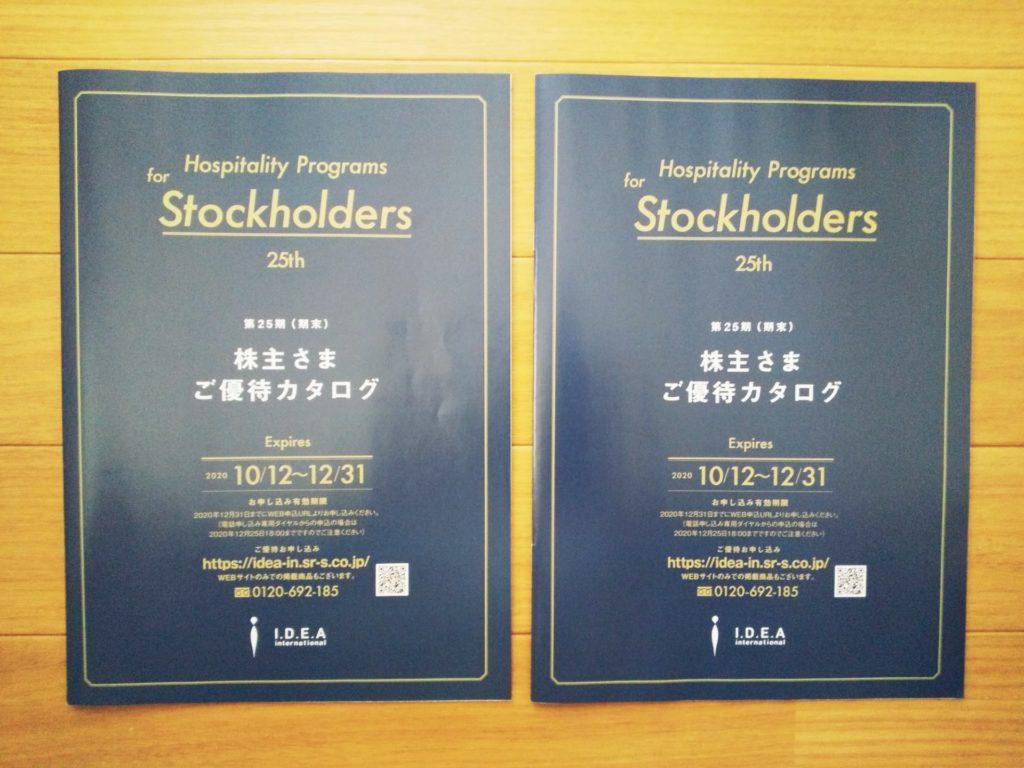 含み損4万円超!イデアインターナショナル(3140)から株主優待カタログが到着!