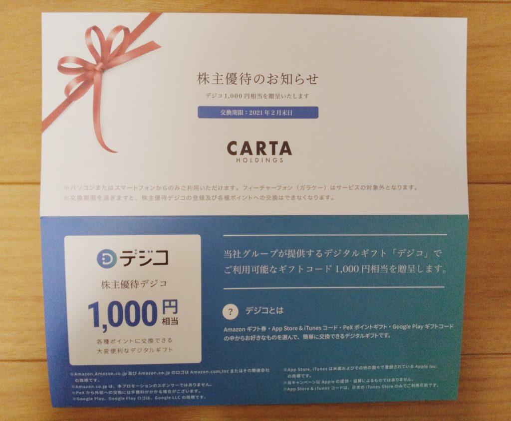 Amazonギフト券と交換します!CARTA HOLDINGS(3688)の株主優待デジコ1,000円相当が到着!