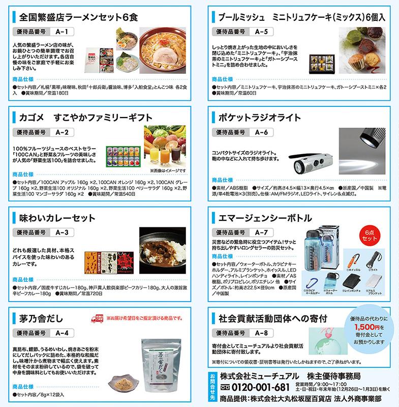 ミューチュアル(2773)の株主優待カタログで選択した「茅乃舎だし」が到着!