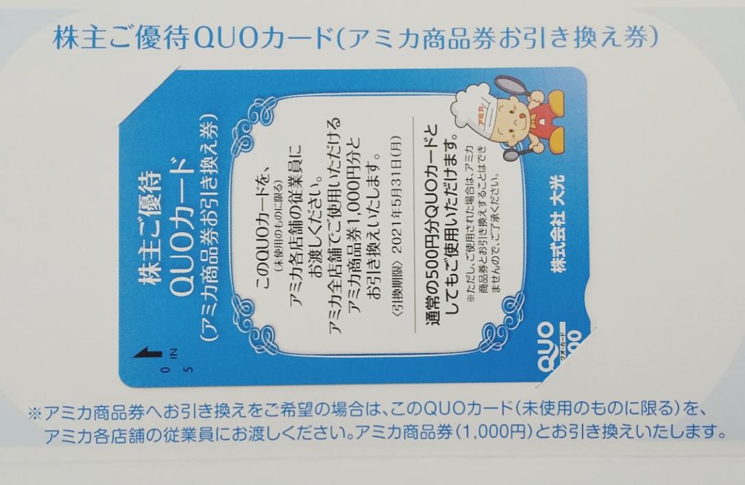 アミカ商品券への交換で利回り4%超!大光(3160)から株主優待クオカード500円が到着!
