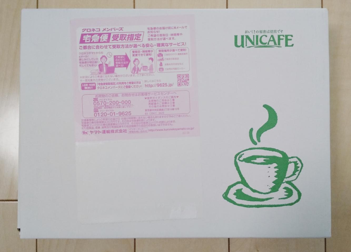 ユニカフェ(2597)から第50期記念株主優待のコーヒー詰め合わせ3,000円相当が到着!