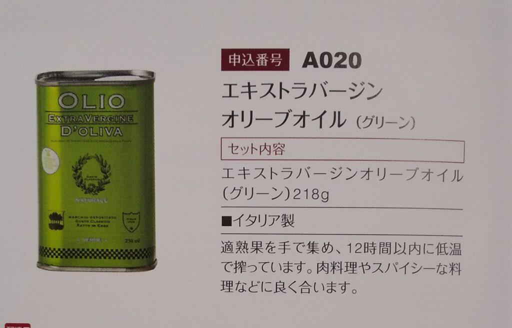 株主優待は年2回 日本管財(9728)から株主優待カタログギフトが到着!